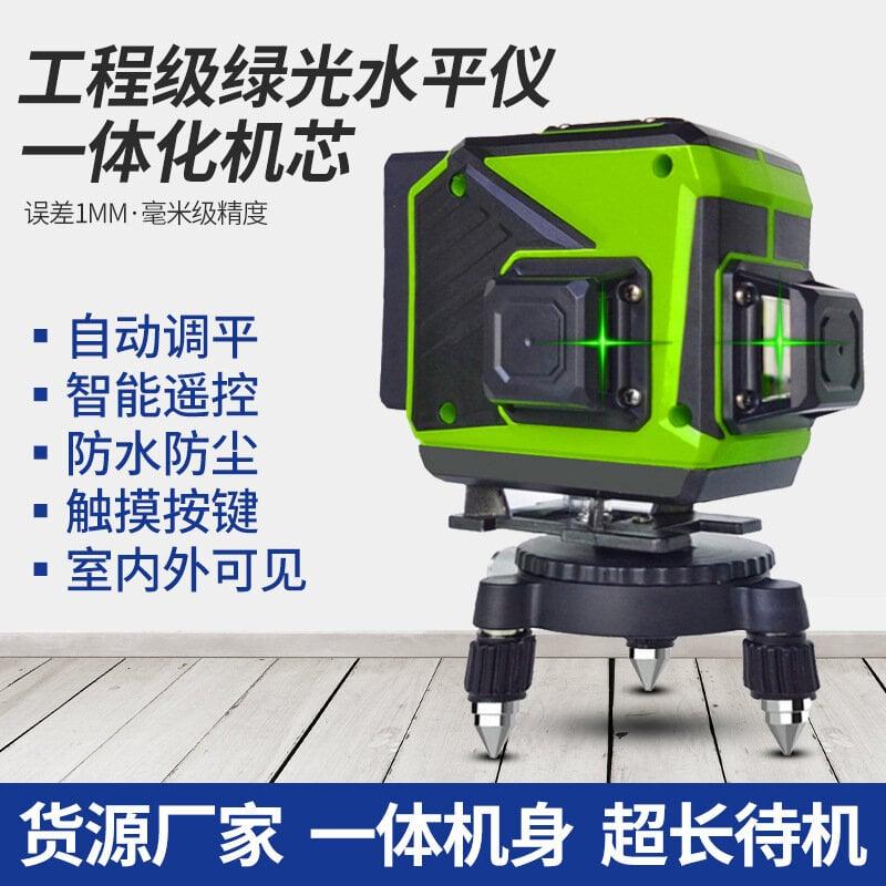 xcort廠家貨源綠光紅外線水平儀 貼地儀12線 室外室內紅外激光儀