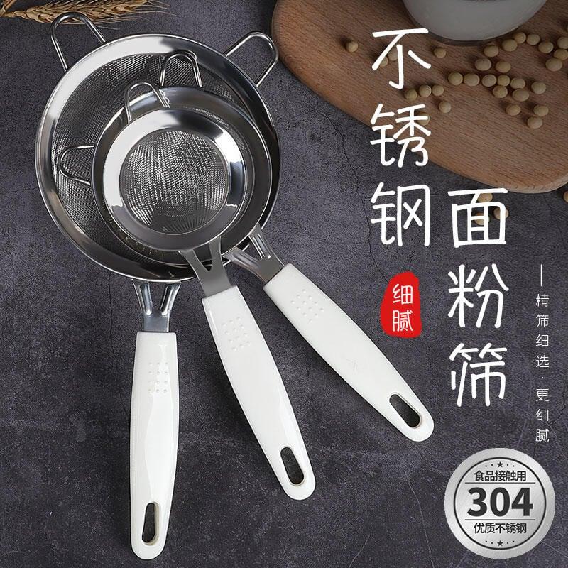 麵粉塞過濾網塞子篩子家用過篩器烘焙工具手持圓形304不銹鋼篩網
